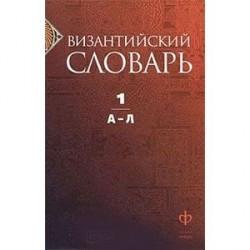 Византийский словарь. В 2 томах. Том 1. А-Л