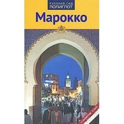 Марокко.Путеводитель