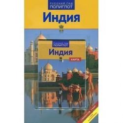 Индия. Путеводитель с мини-разговорником