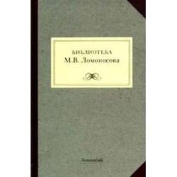Библиотека М.В.Ломоносова
