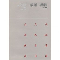Эволюция шрифтовой формы