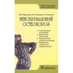 Менопаузальный остеопороз