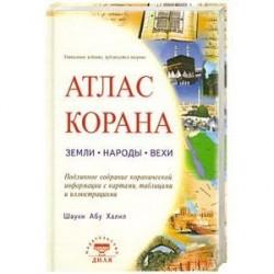 Атлас Корана: земли, народы, вехи.