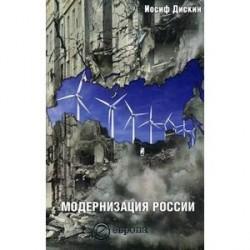 Модернизация России: сохранится ли после 2012 года?