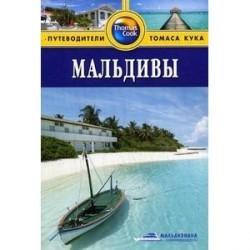 Мальдивы.Путеводитель