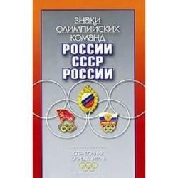 Знаки олимпийских команд России , СССР, России