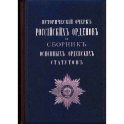 Историческiй очеркъ россiйских орденовъ и сборникъ основныхъ орденскихъ статутовъ