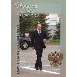 Россия при Путине. Обретения,тревоги,надежды