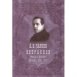 А. В. Чаянов. Избранное. Статьи о Москве. Письма (1909-1936)