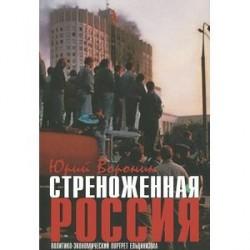 Стреноженная Россия. Политико-экономический портрет ельцинизма
