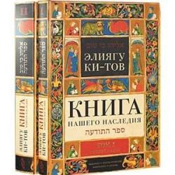 Книга нашего наследия. Комплект из 2 книг