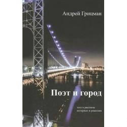 Поэт и город