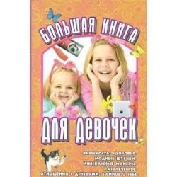 Большая книга для девочек
