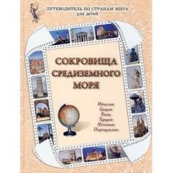 Сокровища Средиземного моря. Италия, Греция, Кипр, Турция, Испания, Португалия