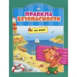 Правила безопасности в забавных историях для малышей. На море