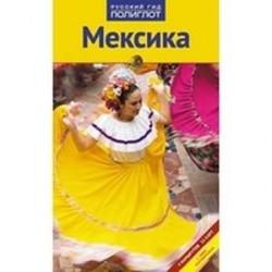 Мексика. Путеводитель