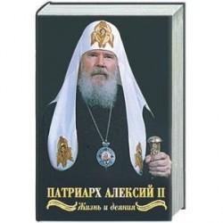 Святейший Патриарх Алексий II. Жизнь и деяния во славу Божию