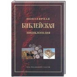 Популярная библейская энциклопедия тв.(4154)
