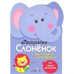 Слоненок. Раскраска с цветным контуром