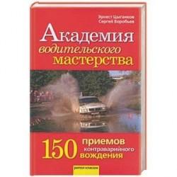 Академия водительского мастерства. 150 приемов онтраварийного вождения