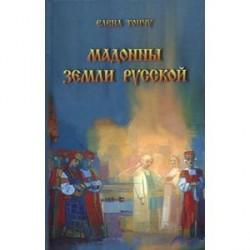 Мадонны земли русской