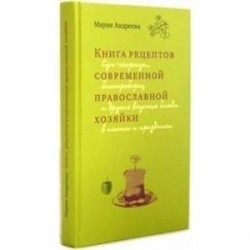 Книга рецептов современной православной хозяйки