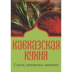 Кавказская кухня. Соусы,приправы,напитки