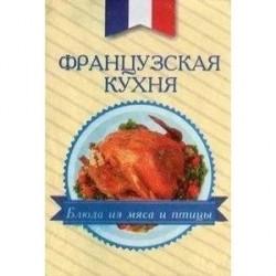 Французская кухня. Блюда из мяса и птицы (миниатюрное издание)