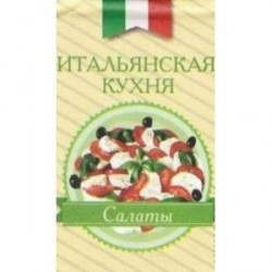 Итальянская кухня. Салаты