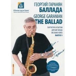 Нотная библиотека Георгия Гараняна 'Баллада'(+CD)