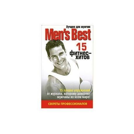 15 фитнес - хитов. Лучшее от 'Mens Health'