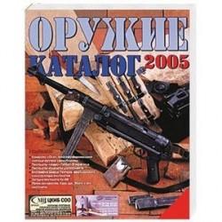 Оружие. Каталог 2005
