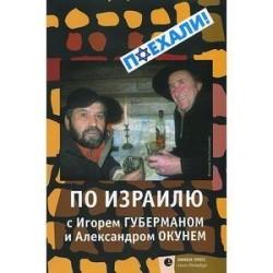 По Израилю с Игорем Губерманом и Александром Окунем. Авторский путеводитель