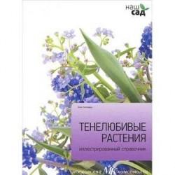 Тенелюбивые растения. Иллюстрированный справочник