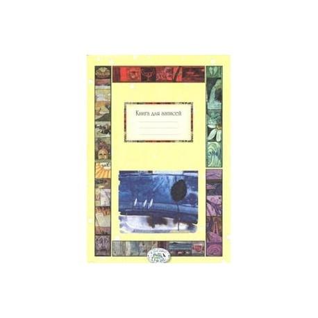 Книга для записей. Времена года