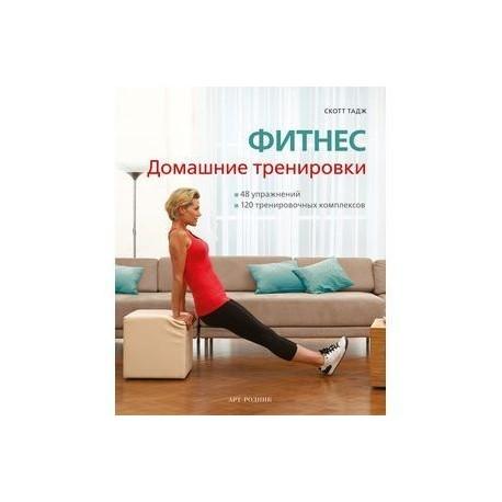 Фитнес: домашние тренировки