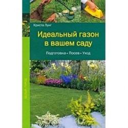 Идеальный газон в вашем саду