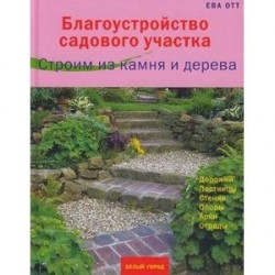 Благоустройство садового участка. Строим из камня и дерева