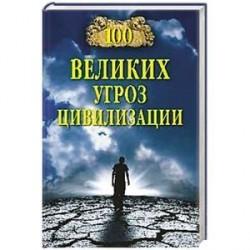 100 великих угроз цивилизации