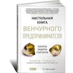 Настольная книга венчурного предпринимателя. Сереты лидеров сартапов