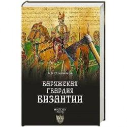 Варяжская гвардия Византии