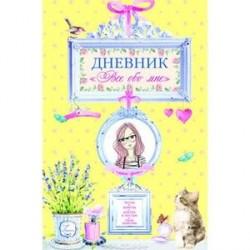 Дневник 'Все обо мне'