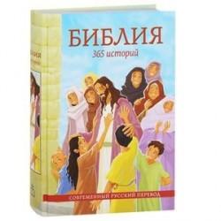 Библия,365 историй