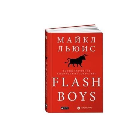 Flash Boys.Высокочастотная революция на Уолл-Стрит