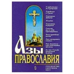 Азы Православия. Руководство обретшим веру