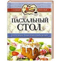 Самые вкусные рецепты. Пасхальный стол