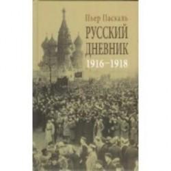 Русский дневник 1916-1918