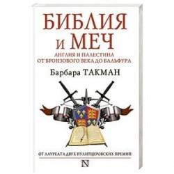 Библия и меч : Англия и Палестина от бронзового века до Бальфура