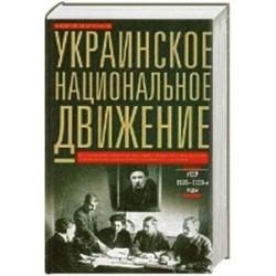 Украинское национальное движение. УССР 1920-1930-е годов