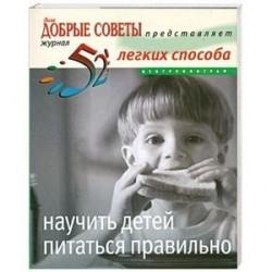 52легких способа научить детей питаться правильно